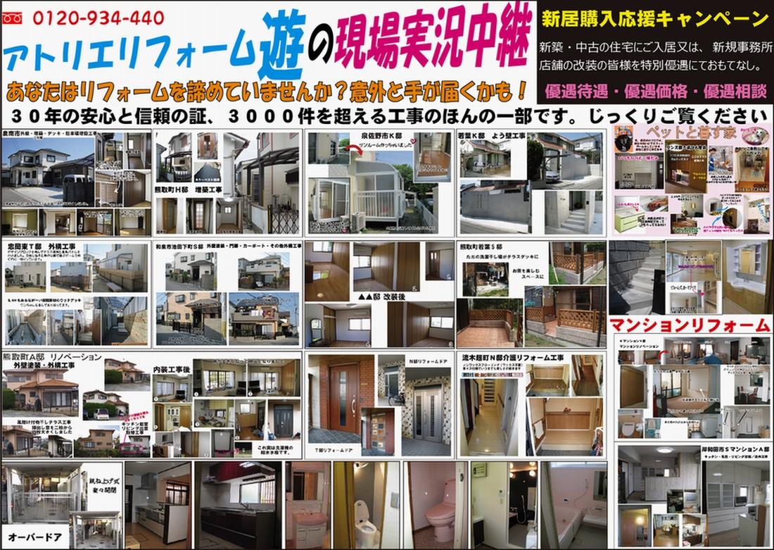 アトリエリフォーム遊の現場実況中継 「新居購入キャンペーン」