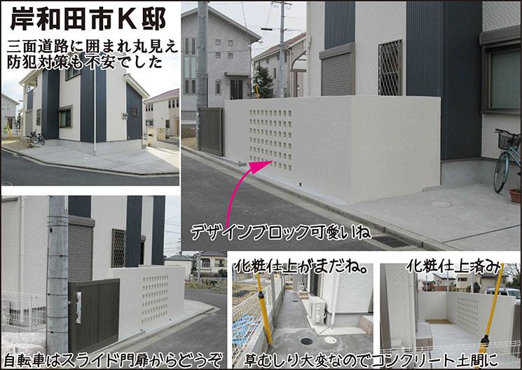 岸和田市の外構工事