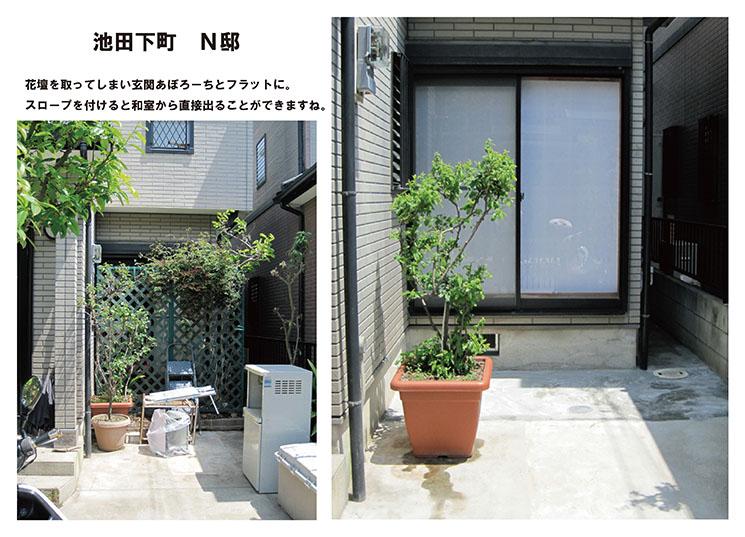岸和田市土間とテラス窓工事